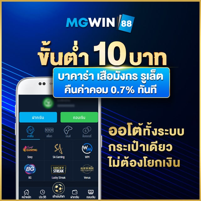 mgwin88-10
